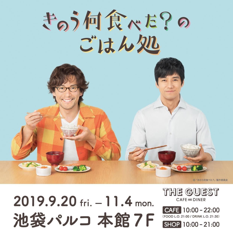nanitabe_ike_WEB_banner_1240x1240