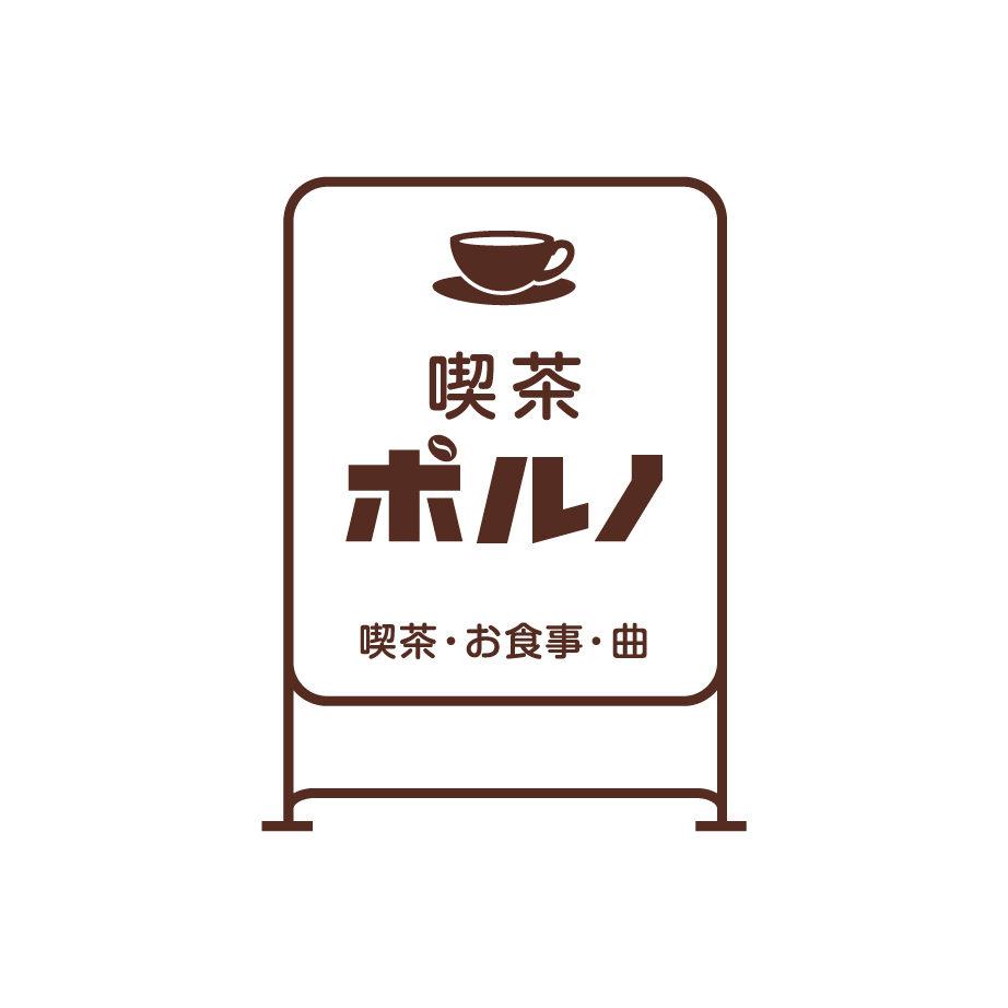 0701pornocafe_logo_茶